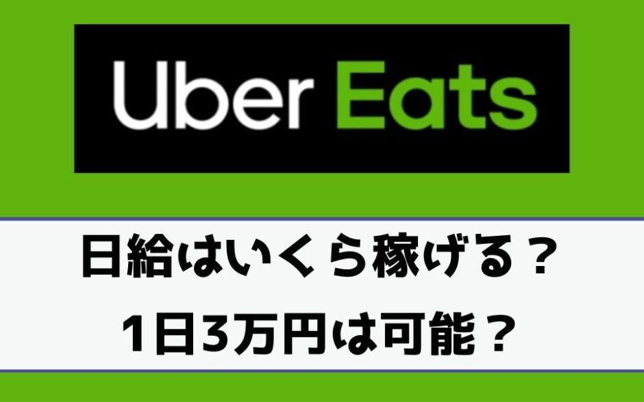 Uber Eats(ウーバーイーツ)は日給いくら稼げる?平均日給3万は可能?