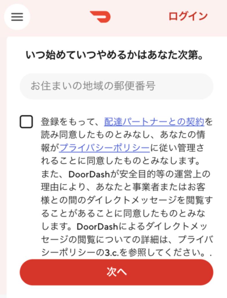 フォームから基本情報を登録