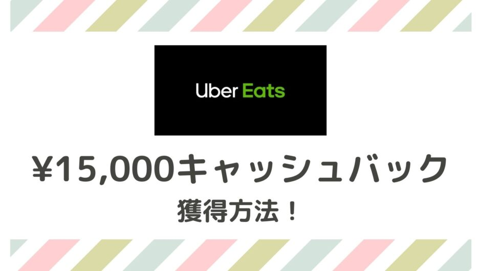 Uber Eats(ウーバーイーツ)登録方法15,000円キャッシュバック登録方法を解説。