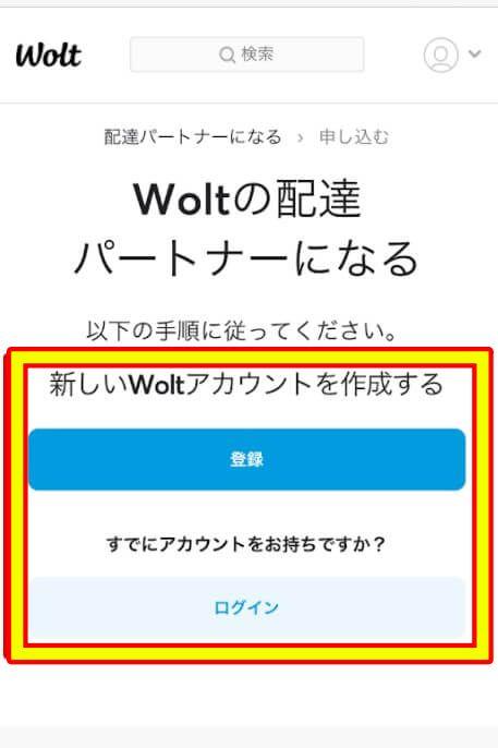 Wolt 配達員の登録画面1
