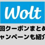 Wolt(ウォルト)初回クーポン(1800円・2000円)まとめ!使い方についても解説!