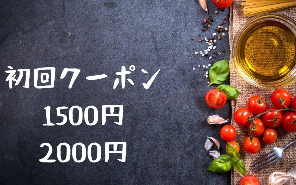 menu(メニュー)初回クーポン(1500円 2000円)まとめ!