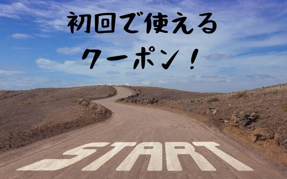 Wolt(ウォルト)初回クーポン(1800円・2000円)を紹介!