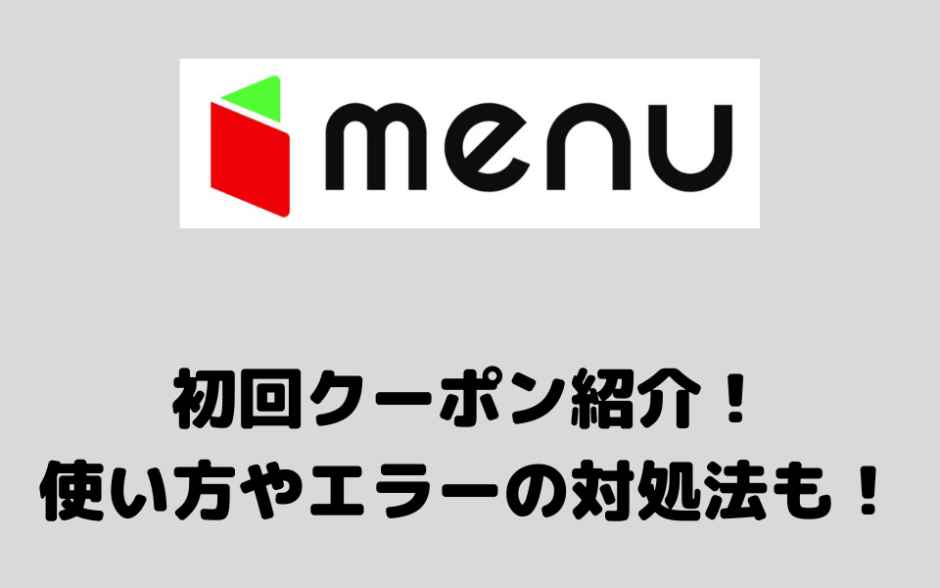 menu(メニュー)初回クーポン(1500円 2000円)まとめ!使い方や使えない時の対処法を解説!