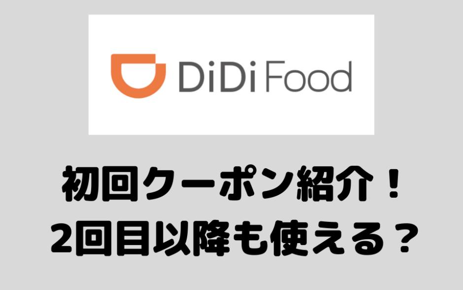 DiDi Food(ディディフード)初回クーポン1500円 2500円!2回目以降も使えるクーポンや使えない時の対処法も解説!