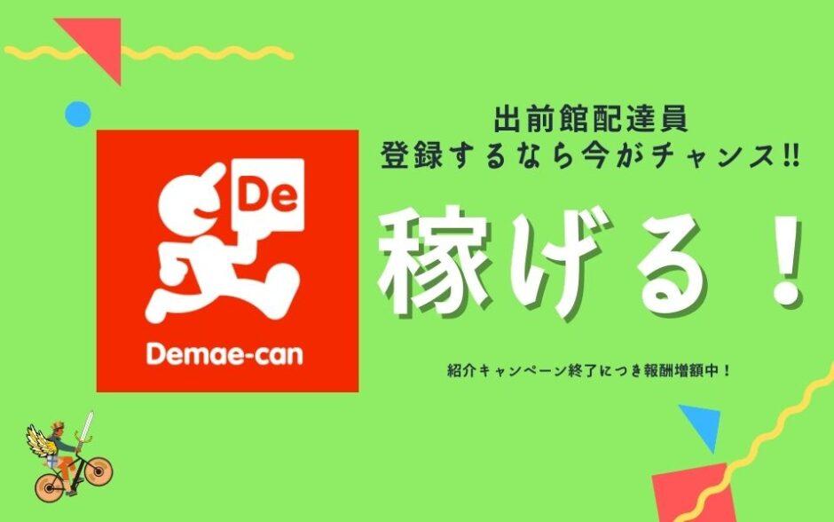 出前館配達員の紹介キャンペーンについて解説!報酬アップ中!