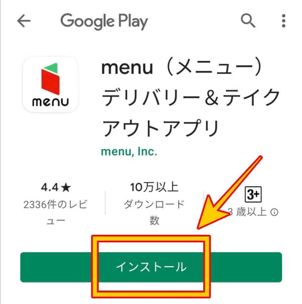 menuでクーポンを使う方法