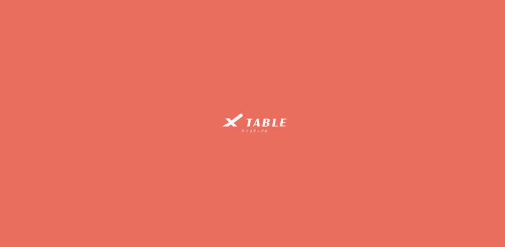 クロステーブルのクーポン